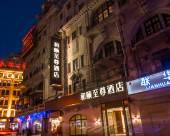 和頤至尊酒店(上海南京路步行街店)
