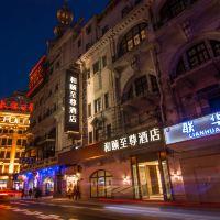 和頤至尊酒店(上海南京路步行街店)酒店預訂