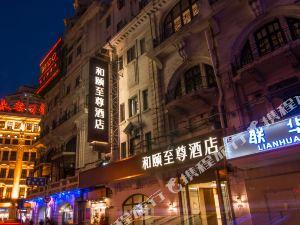 上海南京路步行街和頤至尊酒店