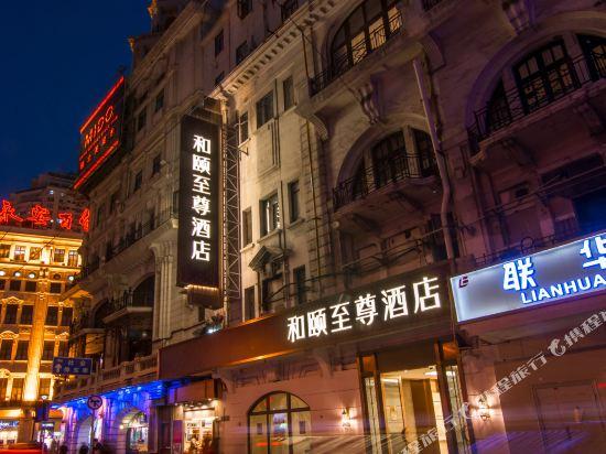 和頤至尊酒店(上海南京路步行街店)(Yitel Premium (Shanghai Nanjing Road Pedestrian Street))外觀