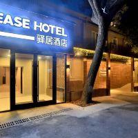 如家驛居酒店(杭州武林廣場沈塘橋地鐵站店)酒店預訂