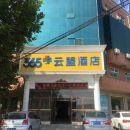 365雲盟酒店(肅寧火車站店)(原驛家365雲盟酒店)