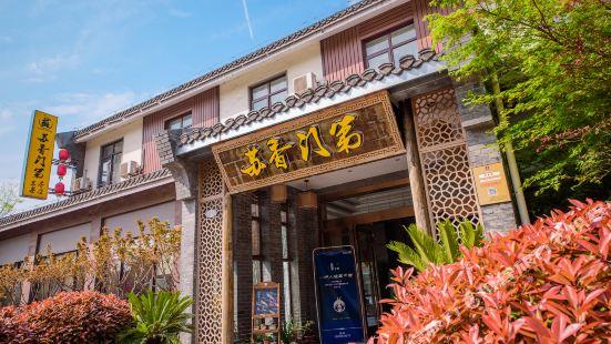 南通蘇香門第酒店