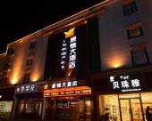 威錦大酒店(拉薩布達拉宮店)