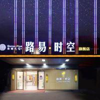 Q加·路易·時空旗艦店酒店公寓(廣州新白雲國際機場店)酒店預訂