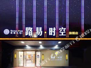 Q加·路易·時空旗艦店酒店公寓(廣州新白雲國際機場店)