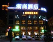 包頭浙商酒店