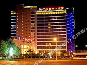 廣元國際大酒店