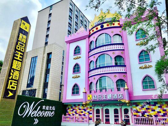 鮮住精品主題酒店(廣州野生動物園店)(原大石地鐵站店)(Xianzhu Boutique Theme Hotel (Guangzhou Wildlife Zoo))外觀