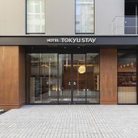東急stay札幌酒店酒店預訂