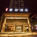 東谷酒店(哈爾濱西站萬達廣場店)