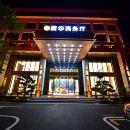 高州唐華大酒店