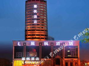 麗楓酒店(鄭州花園路店)