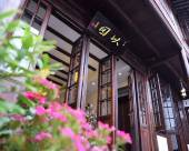 以園文化四合院酒店(上海川沙古鎮店)