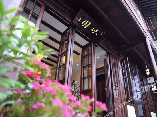 上海以園文化四合院酒店(浦東機場川沙古鎮店)