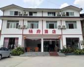 蜀南竹海楊府酒店