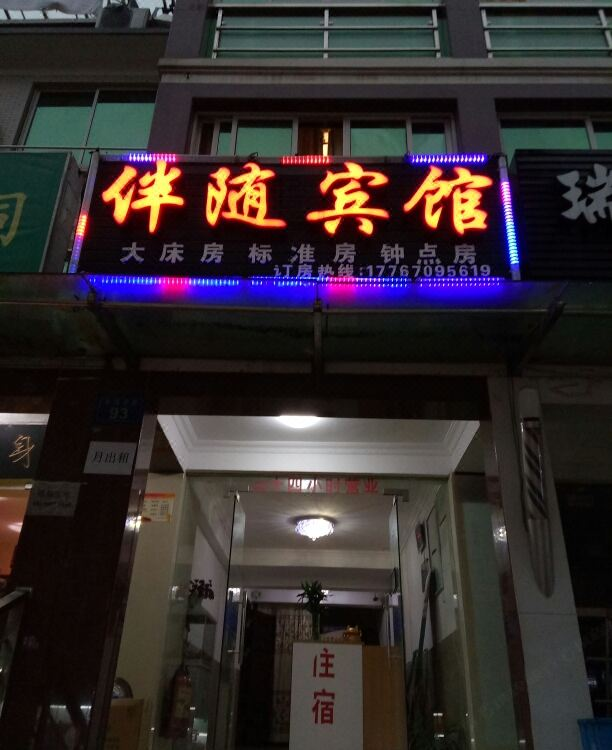 杭州伴隨旅館