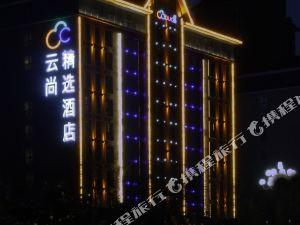 雲尚精選酒店(許昌市政府新田360廣場店)