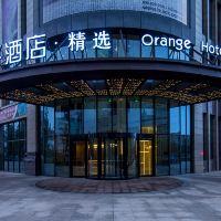桔子酒店·精選(常州步步高商業廣場店)酒店預訂