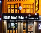 熙米精品酒店(哈西火車站萬達廣場店)