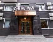 和頤酒店(北京團結湖三里屯店)