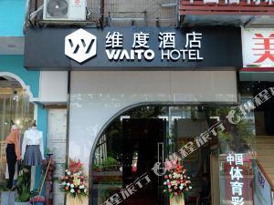 維度酒店(廣州客村麗影店)(Waito Hotel (Guangzhou Kecun Liying))