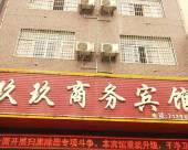 洞口玖玖商務賓館
