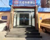 漢庭酒店(北京首體店)