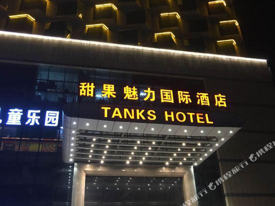 甜果魅力國際酒店(佛山西站店)(原佛山甜果魅力國際酒店)(Tanks Hotel (Foshan West Railway Station))豪華雙床房