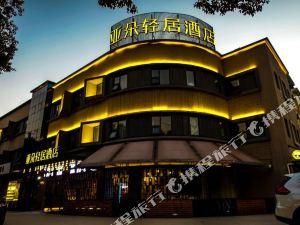 上海浦東機場川沙亞朵輕居酒店(Atour Light Hotel (Shanghai Pudong Airport Chuansha))