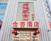 北京金杏快捷賓館