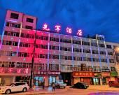 德令哈先軍酒店