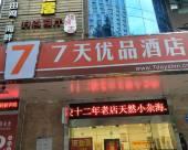 7天優品酒店(福州塔頭路泰禾廣場店)