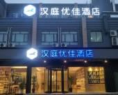 漢庭優佳酒店(上海奉賢體育中心店)