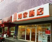 如家酒店(上海浦東川沙妙境路店)