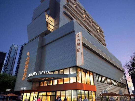Aishang Hotel (Foshan International Furniture City)