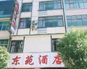 保山東苑酒店