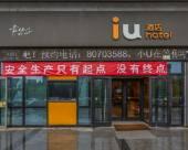 IU酒店(北京回龍觀生命科學園地鐵站店)