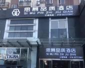 北京思慕品質酒店