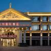 維也納國際酒店(舟山客運中心店)
