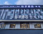 桔子酒店·精選(淄博柳泉路店)