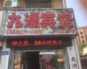 安慶九洲賓館