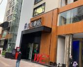 唯庭酒店(上海徐家彙店)