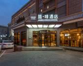喆啡酒店(北京南鑼鼓巷鼓樓大街地鐵站店)