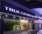 秋果酒店(哈爾濱中央大街索菲亞教堂火車站店)