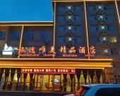 旅途唯美精品酒店(保定陽光北大街店)