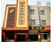 泗水尚宏國際連鎖酒店