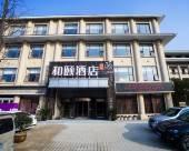 和頤酒店(南京中山東路明故宮地鐵站店)