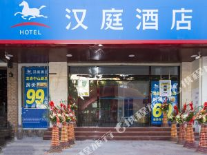 漢庭酒店(龍巖中山路店)