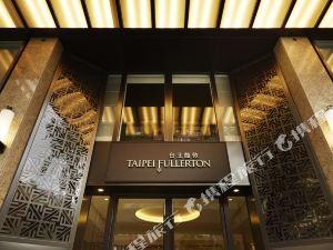 台北馥敦飯店-馥寓(原復北館)(Taipei Fullerton Hotel - Maison North)